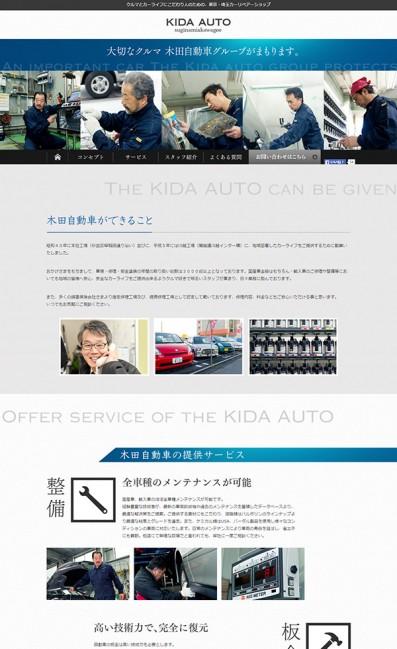 木田自動車グループのLPデザイン