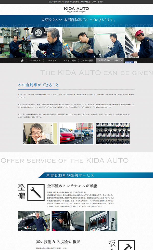 木田自動車グループ