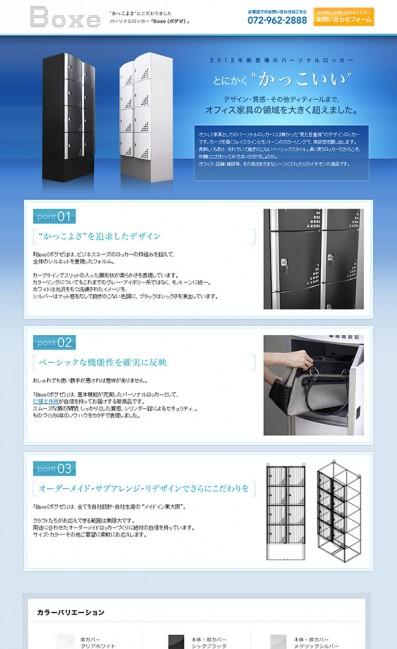 パーソナルロッカー BoxeのLPデザイン