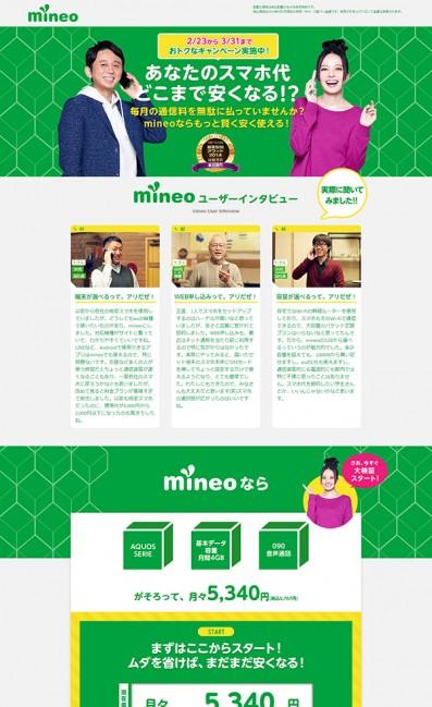 mineo(マイネオ)のLPデザイン