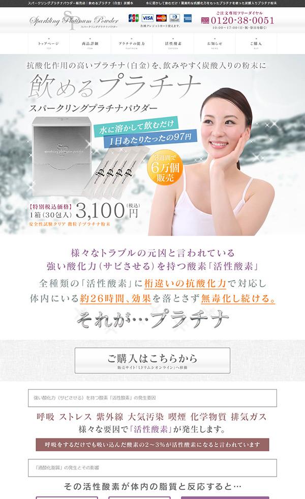 飲めるプラチナ(白金)炭酸水
