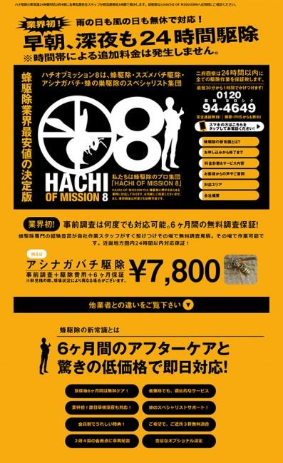 ハチオブミッション8(HACHI OF MISSION 8)のLPデザイン