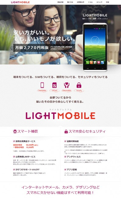 LIGHT MOBILEのLPデザイン