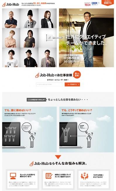 Job-HubのLPデザイン