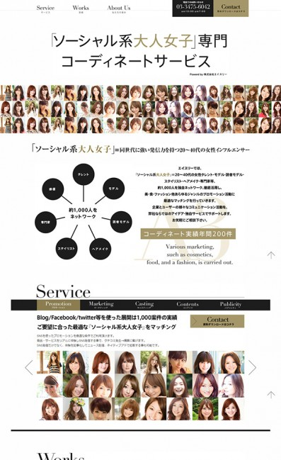 ソーシャル系大人女子専門コーディネートのLPデザイン