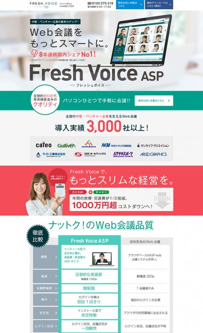 FreshVoice ASPのLPデザイン
