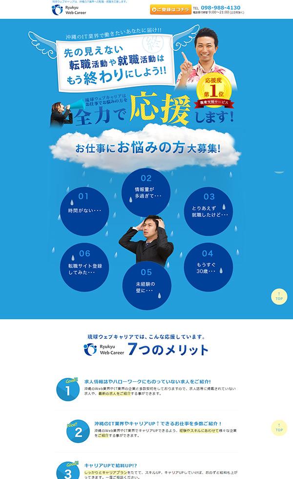 琉球ウェブキャリア