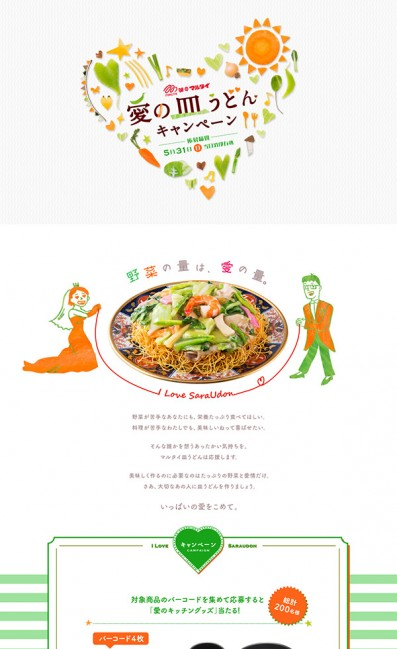 味のマルタイ 愛の皿うどんキャンペーンのLPデザイン