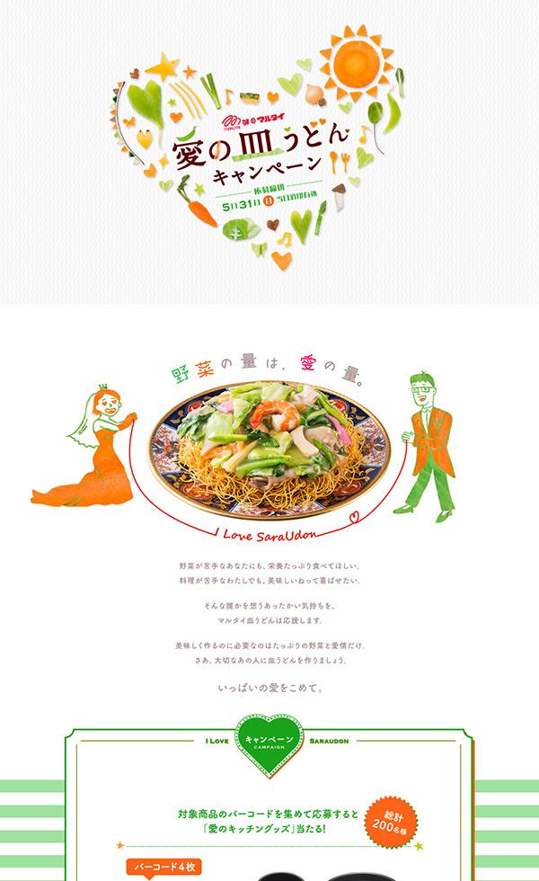 味のマルタイ 愛の皿うどんキャンペーン