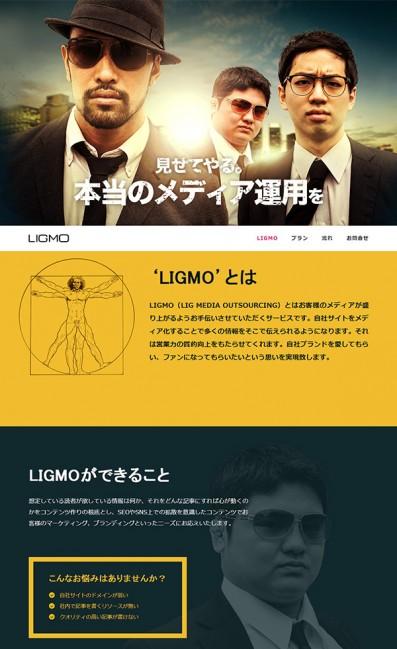 LIGMO -リグモ-のLPデザイン