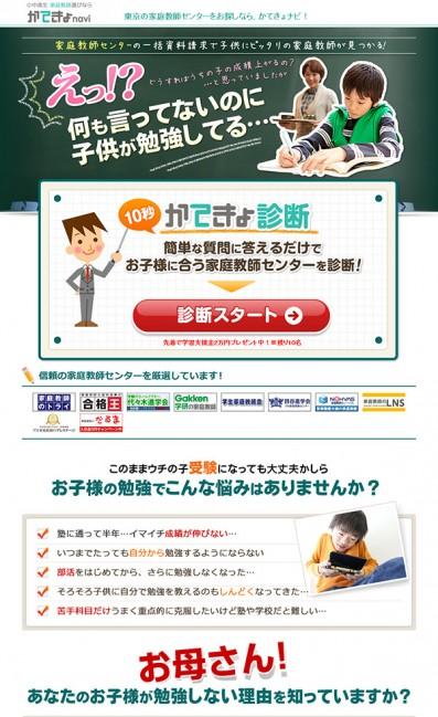 家庭教師を探すなら【かてきょナビ】のLPデザイン