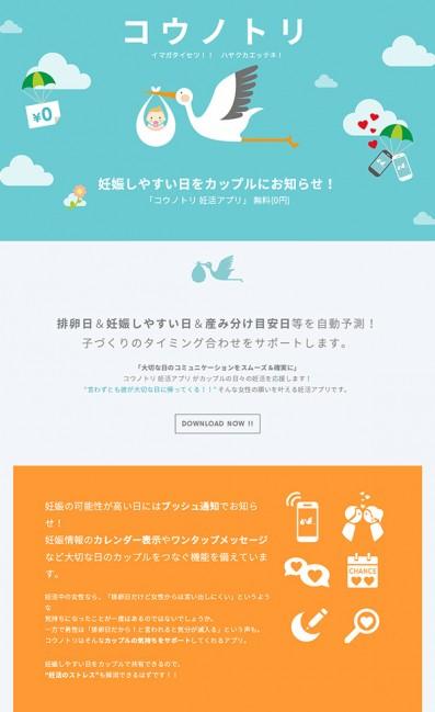 コウノトリ 妊活アプリのLPデザイン