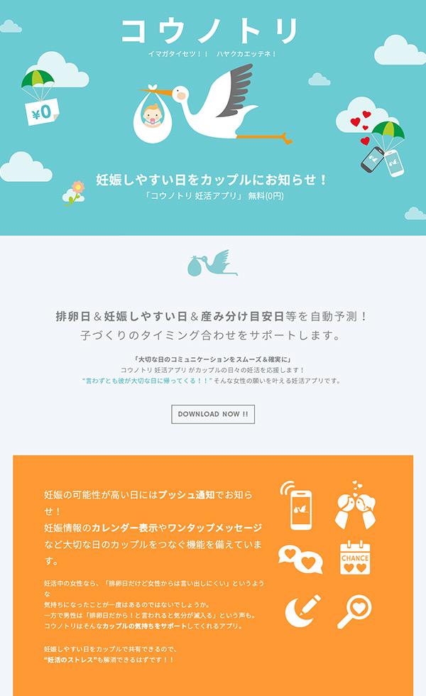コウノトリ 妊活アプリ