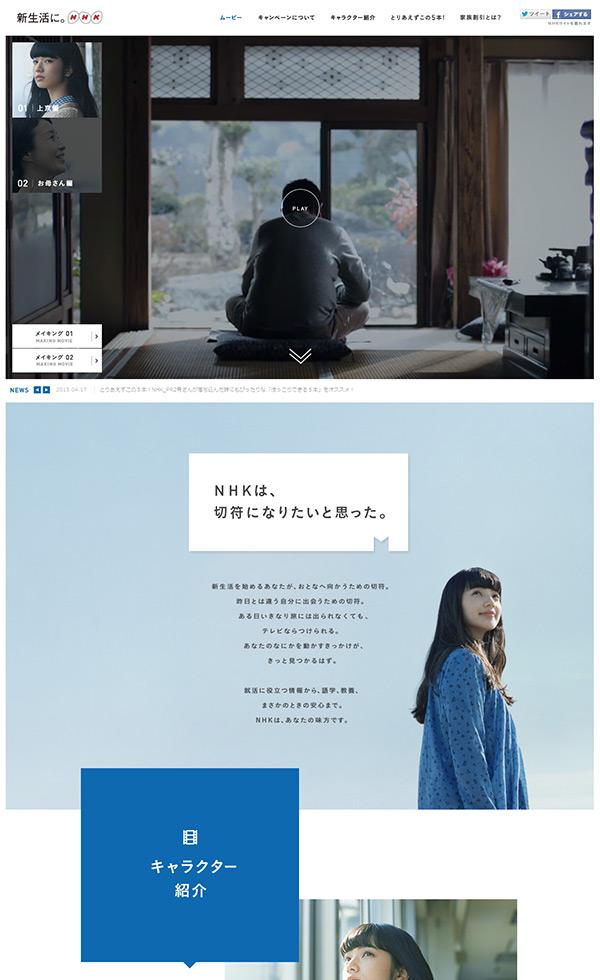 新生活に。NHK