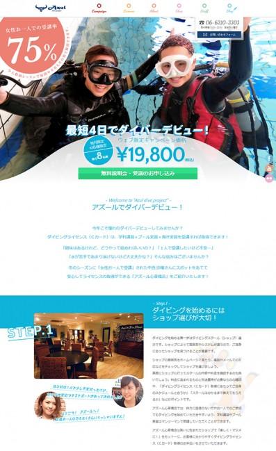 大阪でダイビングならアズール!のLPデザイン