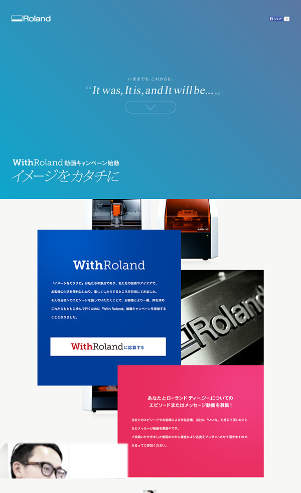 With Roland 動画キャンペーン