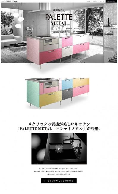 i kitchen PALETTE METALのLPデザイン