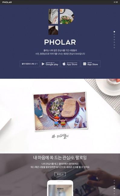 PHOLARのLPデザイン
