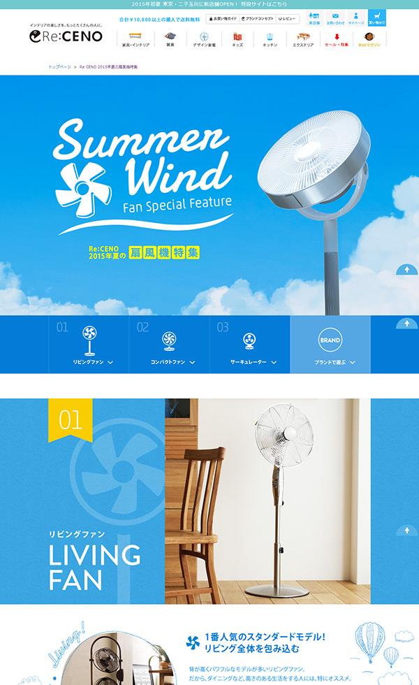 Re:CENO 2015年夏の扇風機特集