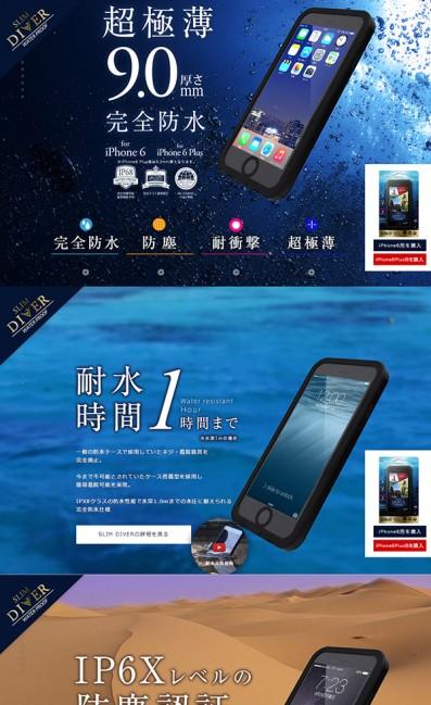 SLIM DIVER(スリムダイバー)完全防水 iPhone 6専用ケースのLPデザイン