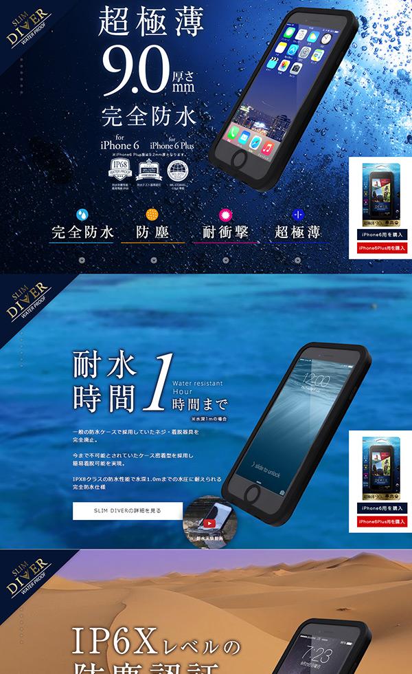 SLIM DIVER(スリムダイバー)完全防水 iPhone 6専用ケース