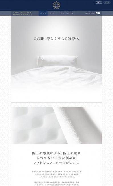 美睡のLPデザイン
