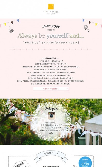 Always be yourself and…のLPデザイン