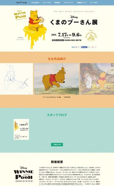 くまのプーさん展のLPデザイン