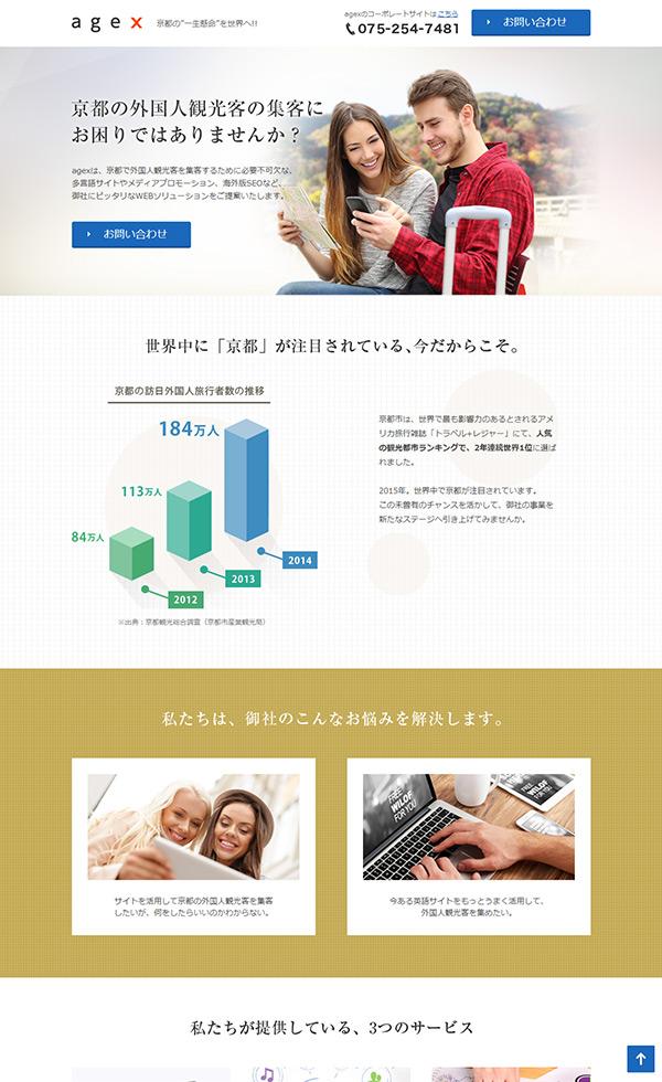 株式会社エイジェックスコミュニケーションズ