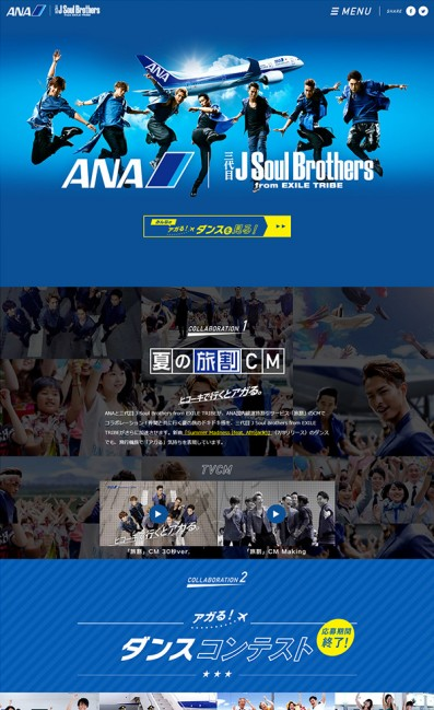 ANA × 三代目 J Soul Brothers from EXILE TRIBEのLPデザイン