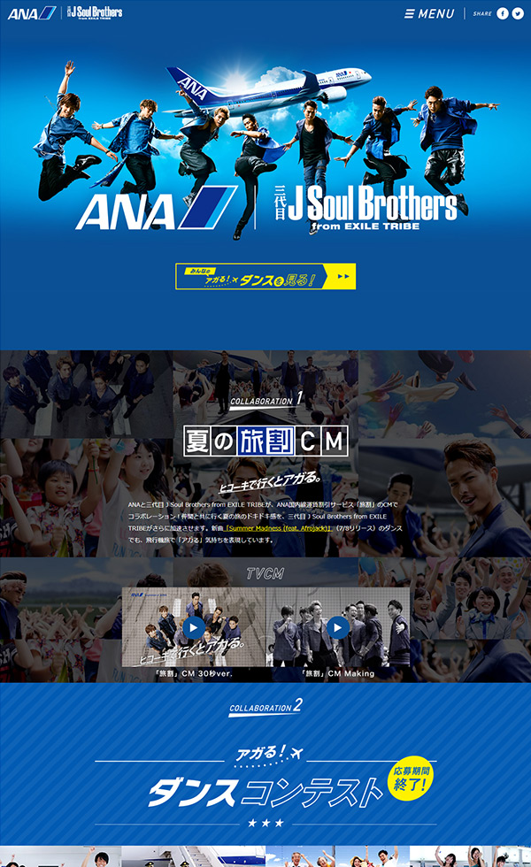 ANA × 三代目 J Soul Brothers from EXILE TRIBE