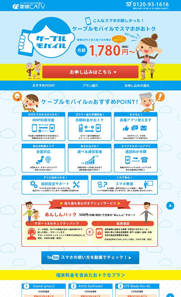 愛媛CATV – ケーブルモバイル