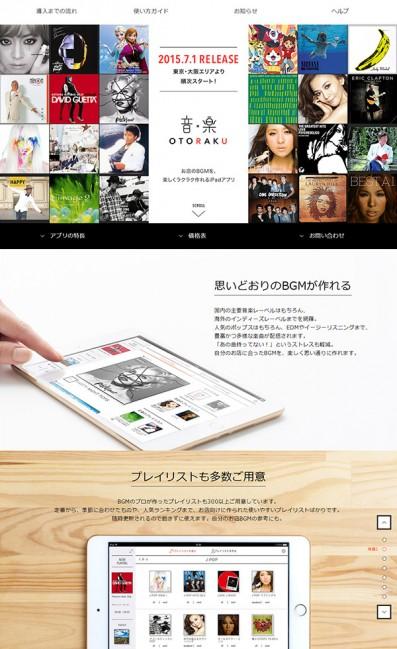 OTORAKU -音・楽-のLPデザイン