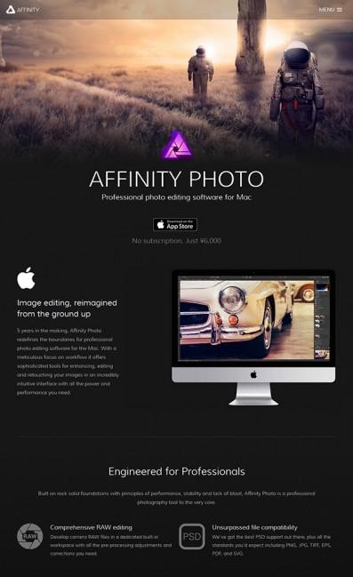 Affinity PhotoのLPデザイン