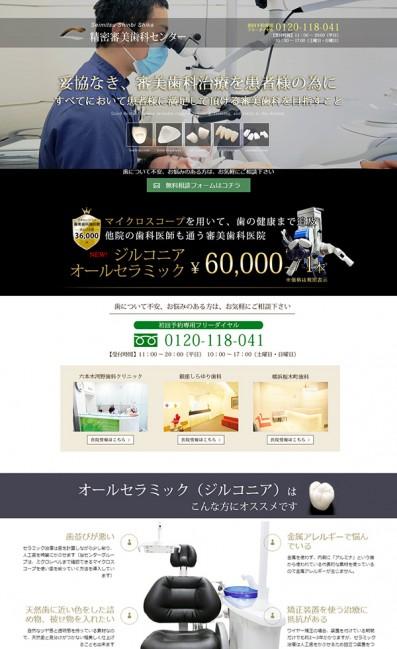 オールセラミックスクラウンの歯科治療のLPデザイン