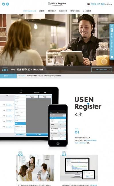 iPadでできるPOSレジ | USEN RegisterのLPデザイン