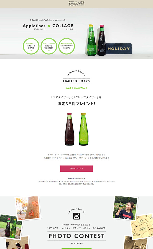 Appletiser × COLLAGE