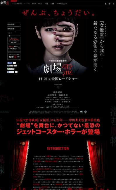 映画『劇場霊』オフィシャルサイトのLPデザイン
