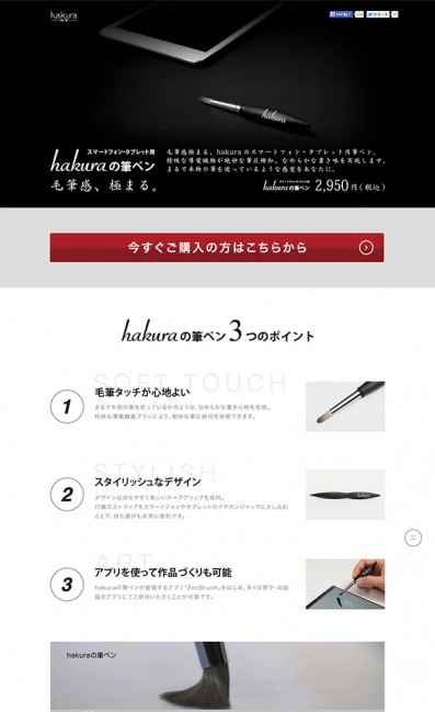 毛筆感、極まる。hakuraのスマートフォン・タブレット用筆ペンのLPデザイン