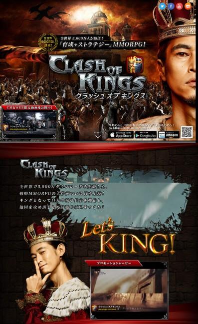 Clash of Kings/クラッシュ・オブ・キングスのLPデザイン