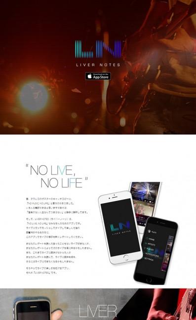 LIVER NOTESのLPデザイン