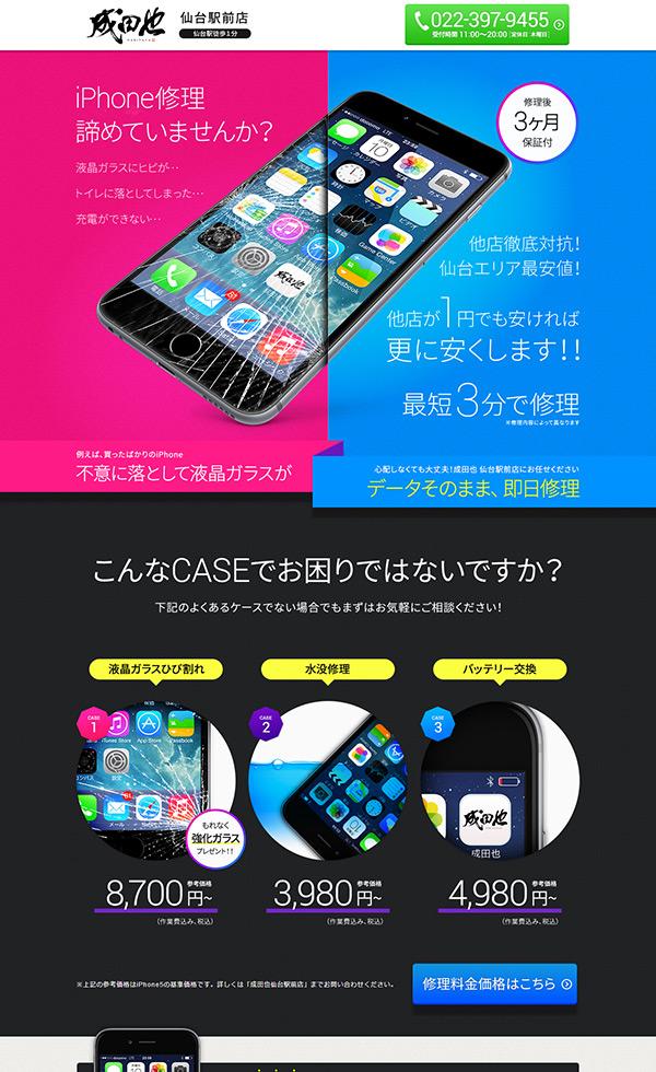 仙台のiPhone修理・携帯高価買取専門店 成田也