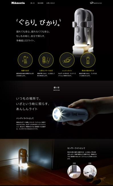 『ぐらり。ぴかり。』振動検知照明装置 MAmoria(マモリア)のLPデザイン