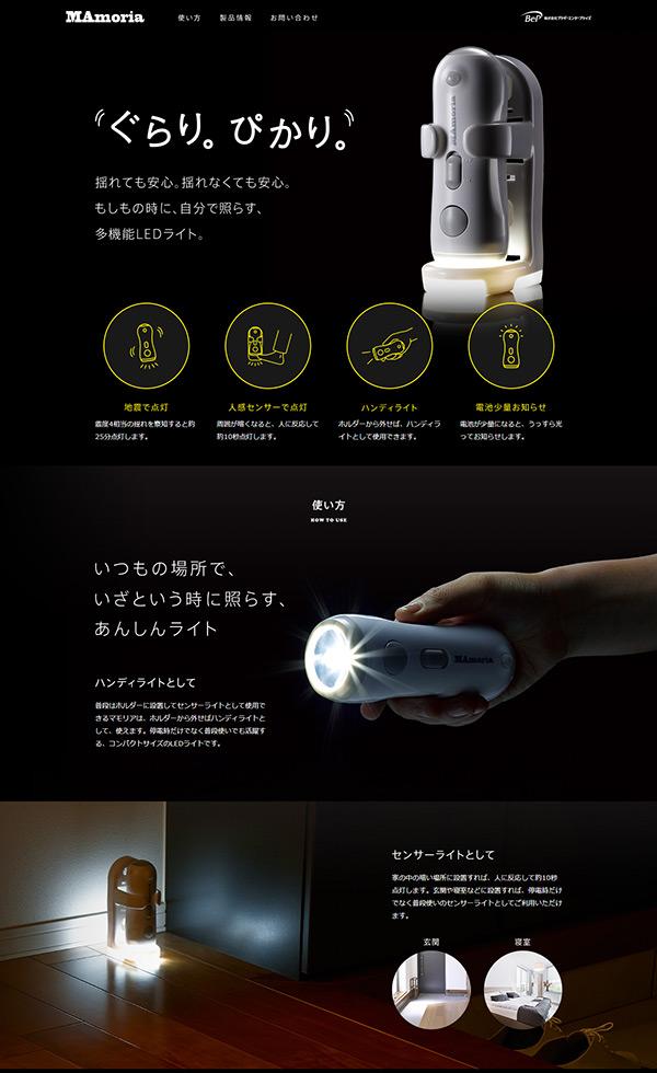 『ぐらり。ぴかり。』振動検知照明装置 MAmoria(マモリア)