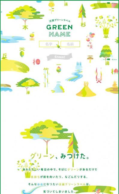 GREEN NAME|キリン 淡麗グリーンラベルのLPデザイン