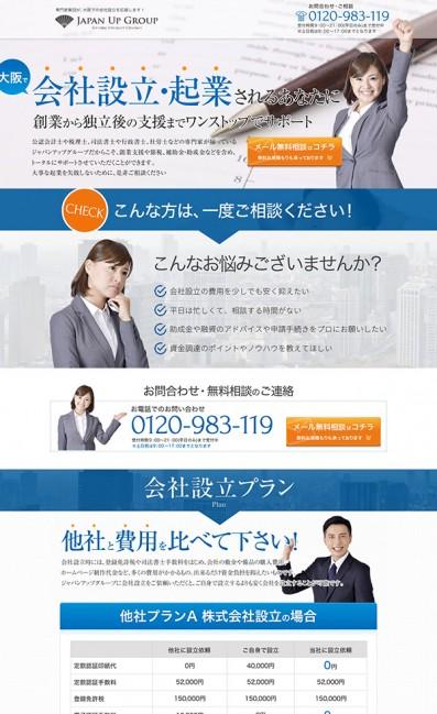 ジャパンアップグループのLPデザイン
