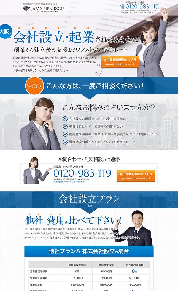 ジャパンアップグループ