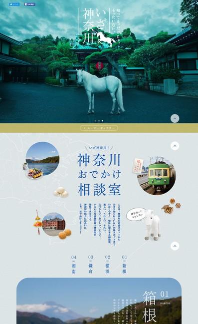 神奈川の魅力を紹介!「いざ!神奈川」のLPデザイン