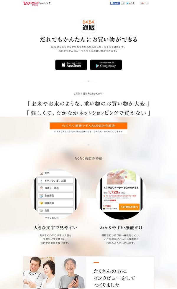 らくらく通販 from Yahoo!ショッピング