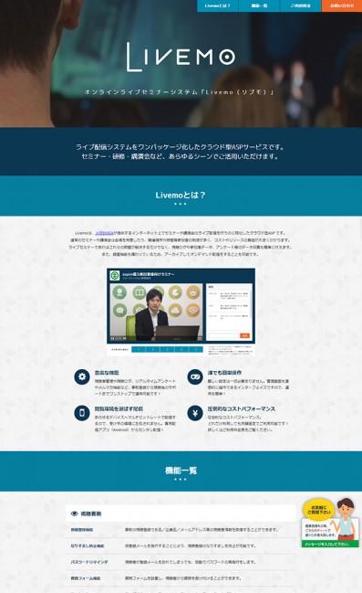 Livemo(リブモ)のLPデザイン